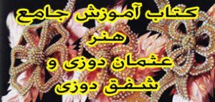 دانلود کتاب آموزش جامع عثمان دوزی و شفق دوزی