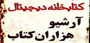 بيش از 5000 كتاب الكترونيكي فارسي در 50 گروه