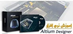 دانلود رایگان آموزش نرم افزار altium designer 6.8