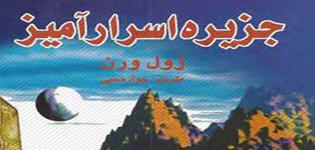 دانلود رایگان رمان جزیره اسرار آمیز