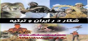مستند شکار در ایران و ترکیه