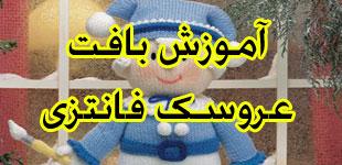 آموزش بافت عروسک فانتزی