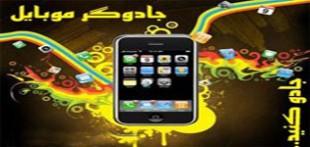 دانلود کتاب آموزش تعمیر انواع گوشی لمسی و اندرویدی