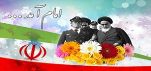 انشا در مورد ۲۲ بهمن