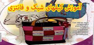 دانلود کتاب آموزش ساخت کیف های شیک و فانتزی