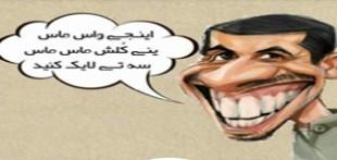 شعر طنز جواد رضویان بنام واس ماس