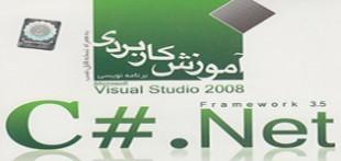 آموزش کاربردی C#.Net 2008 سطح مقدماتی تا متوسطه