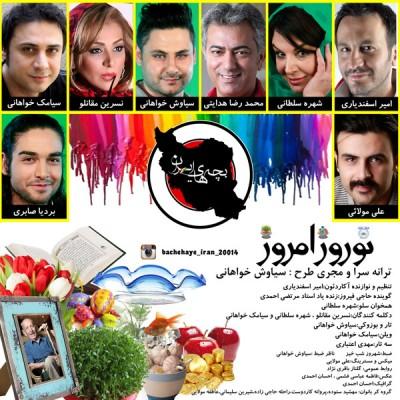 Bachehaye-Iran-Norouze-Emrooz-kolab