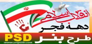 دانلود طرح لایه باز دهه فجر و 22 بهمن کم حجم