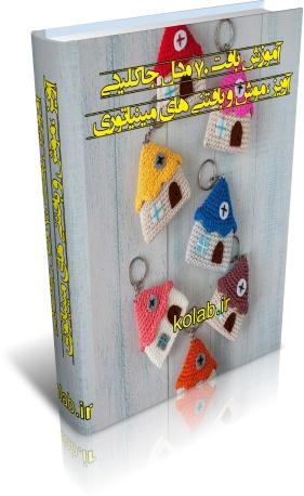 کتاب آموزش بافت ۷۰ مدل جاکلیدی، آویز و عروسک قلاب بافی