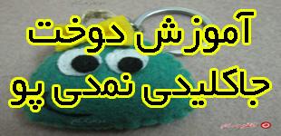 آموزش دوخت عروسک نمدی پو ( جا کلیدی )