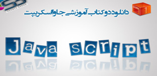 دانلود رايگان كتاب آموزشي جاوا اسكريپت java script