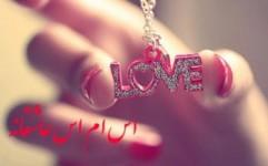اس ام اس زیبا برای عاشقان