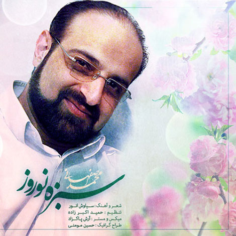 Mohammad-Esfahani-Sabzeye-Norouz-KOLAB