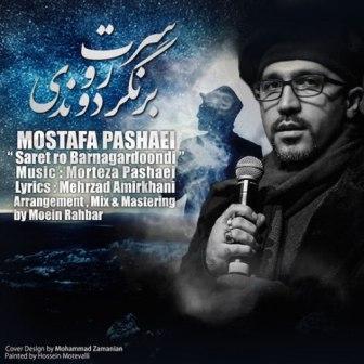 Mostafa-Pashaei-Saret-Ro-Bar-Nagardoondi1488723