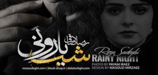 دانلود موزیک ویدئو شب بارونی با صدای رضا صادقی ویژه سریال شهرزاد