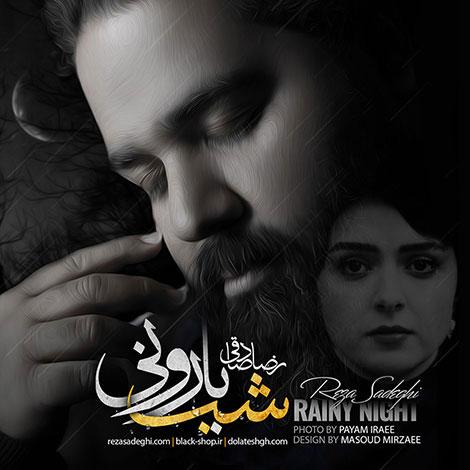 Reza-Sadeghi-Shabe-Barooni-Video-kolab