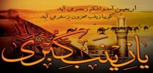 اس ام اس و پیامک تسلیت به مناسبت اربعین حسینی