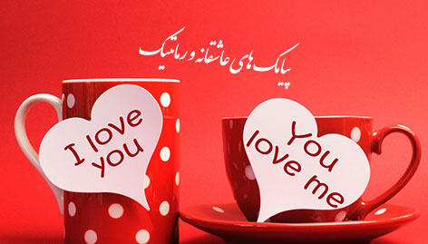SMS-Asheghane-Payamak-kolab.ir
