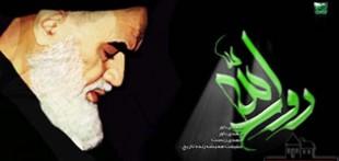 دوبیتی های سوزناک رحلت امام خمینی