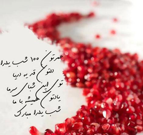 SMS-Shabe-Yalda-Payamak-Shab-Chele