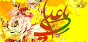 اس ام اس جدید ویژه تبریک ولادت امام علی (ع) و روز پدر