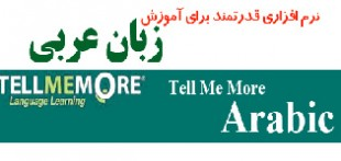 آموزش جديد زبان عربيTell Me More Arabic *new