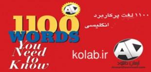 دانلود کتاب ۱۱۰۰ کلمه ضروری زبان انگلیسی برای آزمون های زبان