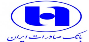 استخدام بانک صادرات ایران شهريور92