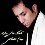 تمام آهنگ های پیشواز بهنام علمشاهی