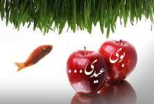 شعر بوی عیدی (شهیار قنبری)