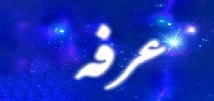دانلود دعای عرفه + متن دعای عرفه