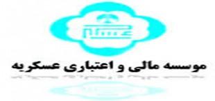 استخدام موسسه مالی و اعتباری عسکریه شهريور ۹۲