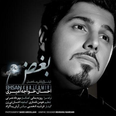golbanu.ir-Ehsan-Khaje-Amiri