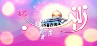 رویای صادقانه و غمناک حضرت زینب چه بود؟