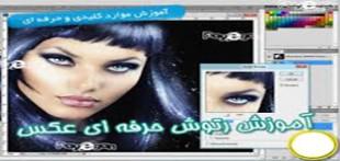 نرم افزار های حرفه ای مونتاژ و روتوش عکس و زیباسازی چهره