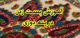 آموزش بست زدن در پته دوزی