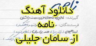 kolab-Saman-Jalili-Nameh