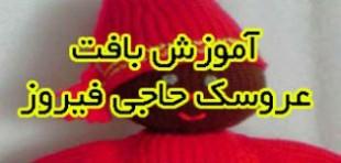 آموزش بافت عروسک حاجی فیروز