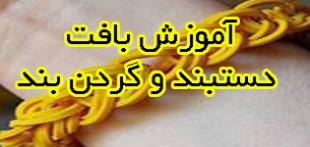 آموزش بافت دستبند و گردن بند