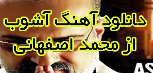 kolab.ir-Mohammad-Esfehani-Ashoob