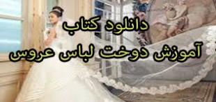 دانلود کتاب آموزش دوخت لباس عروس