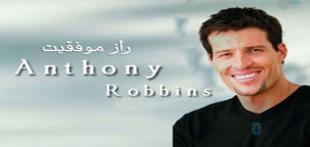 دانلود کتاب فارسی راز موفقیت اثری از آنتونی رابینز