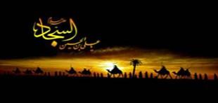 اس ام اس و متن برای تسلیت شهادت امام سجاد (ع)