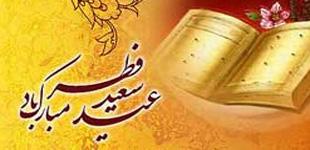 اس ام اس جدید عید فطر