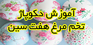آموزش تزئین تخم مرغ هفت سین با دکوپاژ