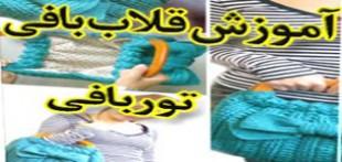 دانلود کتاب آموزش قلاب بافی از مبتدی تا پیشرفته به زبان فارسی