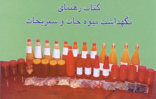 naghahdary-sabzi-kolab