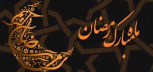كتاب رايگان اس ام اس ماه رمضان( فلسفي و جوك)