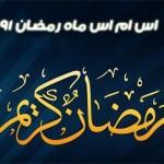 اس ام اس ماه رمضان ۹۱